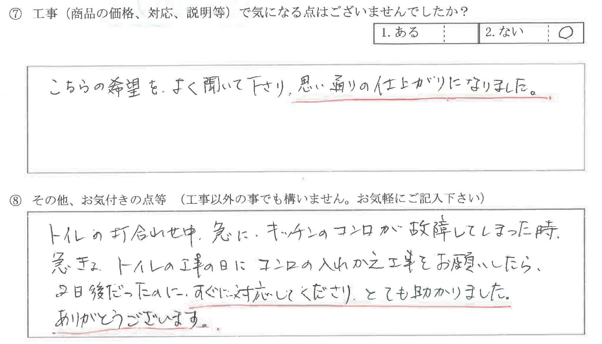 富山県氷見市O様に頂いたトイレ入替工事についてのお気づきの点がありましたら、お聞かせ下さい。というご質問について「トイレ入替工事【お喜びの声】」というお声についての画像