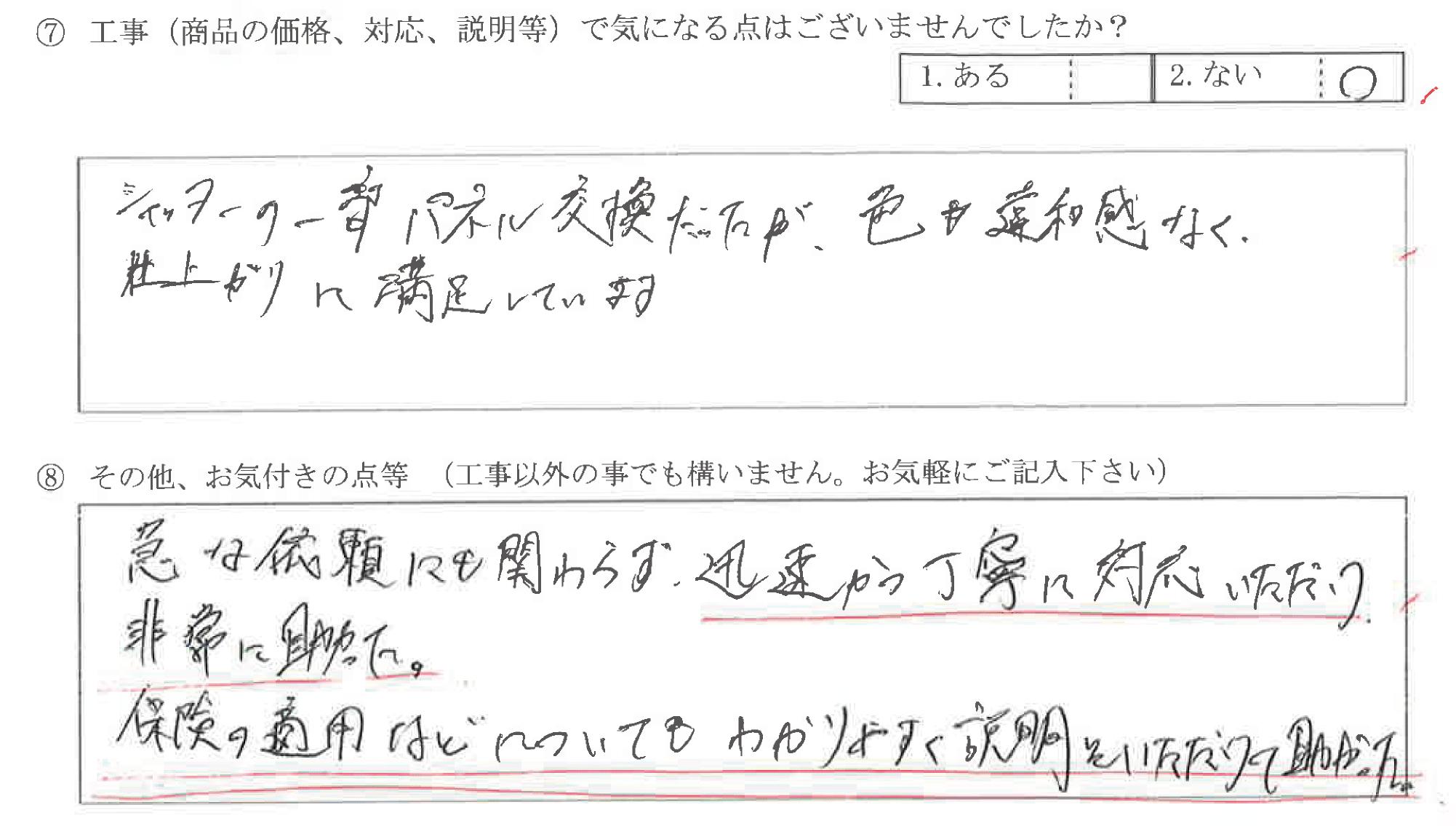 富山県富山市F様に頂いたガレージ修繕工事についてのお気づきの点がありましたら、お聞かせ下さい。というご質問について「ガレージ修繕工事【お喜びの声】」というお声についての画像