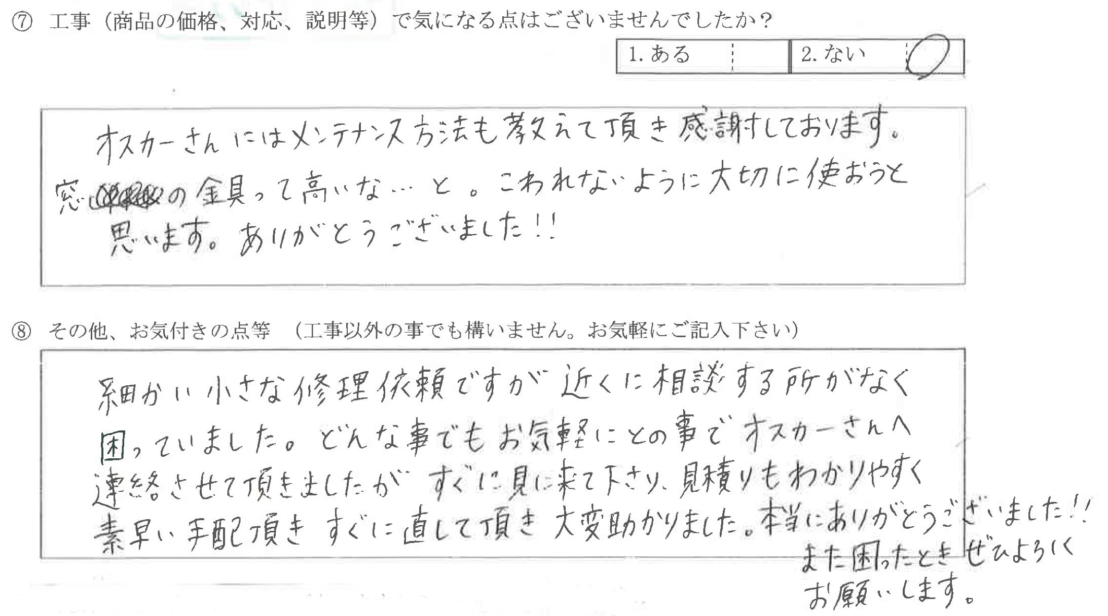 富山県富山市I様に頂いた縦滑り出し窓修理・浴室換気扇取替工事についてのお気づきの点がありましたら、お聞かせ下さい。というご質問について「縦滑り出し窓修理・浴室換気扇取替工事【お喜びの声】」というお声についての画像