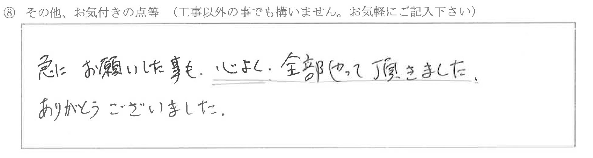 石川県白山市S様に頂いた外装工事についてのお気づきの点がありましたら、お聞かせ下さい。というご質問について「外装工事【  お喜びの声  】」というお声についての画像