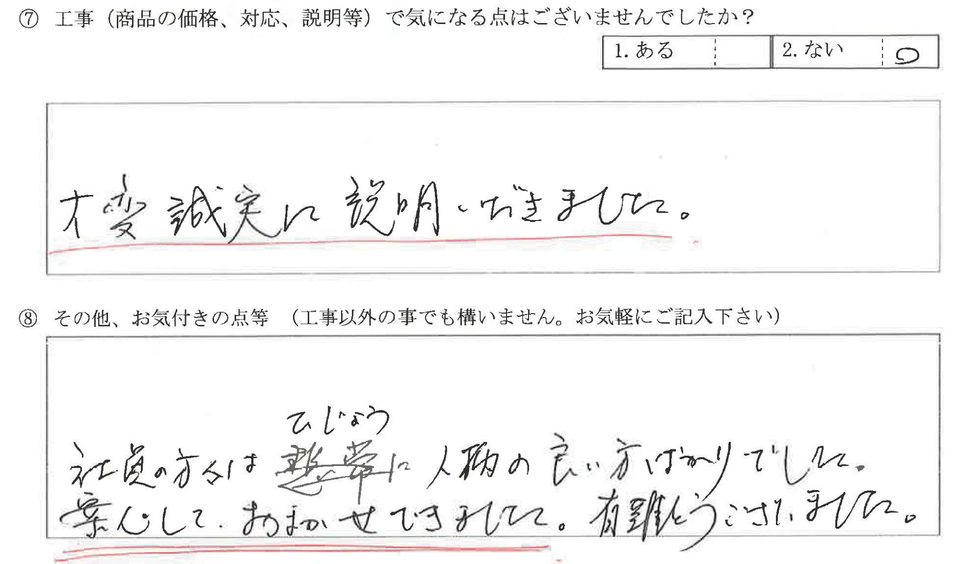 石川県野々市市S様に頂いた浴室・キッチン改装工事についてのお気づきの点がありましたら、お聞かせ下さい。というご質問について「浴室・キッチン改装工事【お喜びの声】」というお声についての画像