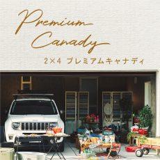 【新発売】オリジナルガレージ 「 プレミアムキャナディ 」の画像