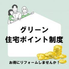 【グリーン住宅ポイント制度】でお得にリフォームの画像