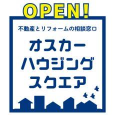 不動産とリフォームの相談窓口【オスカーハウジングスクエア】OPEN!の画像