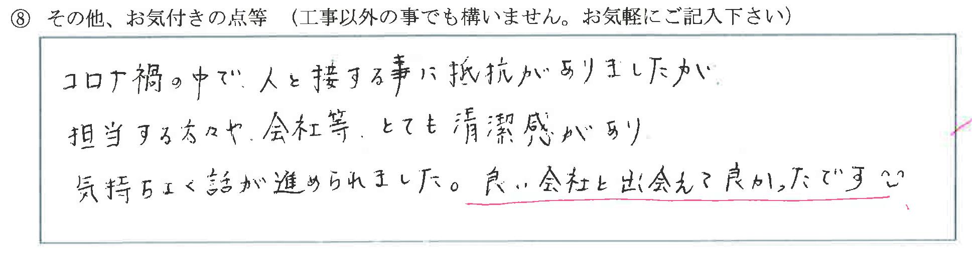富山県富山市I様に頂いた外装改修、内装工事についてのお気づきの点がありましたら、お聞かせ下さい。というご質問について「外装改修、内装工事【  お喜びの声  】」というお声についての画像