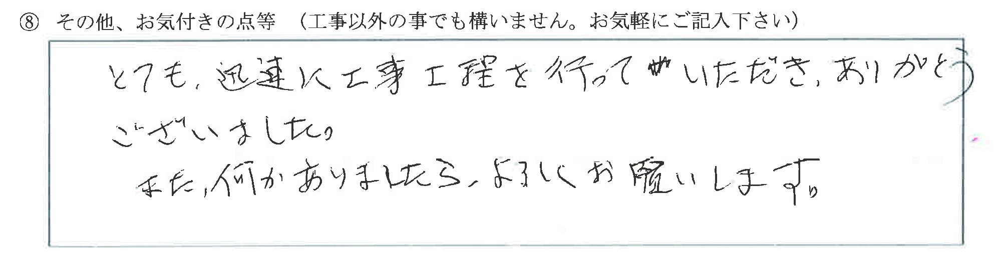 富山県富山市Y様に頂いた石油給湯器取替え工事についてのお気づきの点がありましたら、お聞かせ下さい。というご質問について「石油給湯器取替え工事 【  お喜びの声  】」というお声についての画像