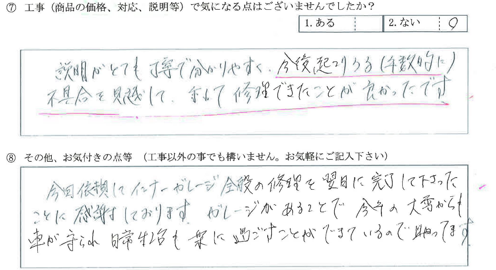 富山県中新川郡K様に頂いたガレージメンテナンスについてのお気づきの点がありましたら、お聞かせ下さい。というご質問について「ガレージメンテナンス【  お喜びの声  】」というお声についての画像