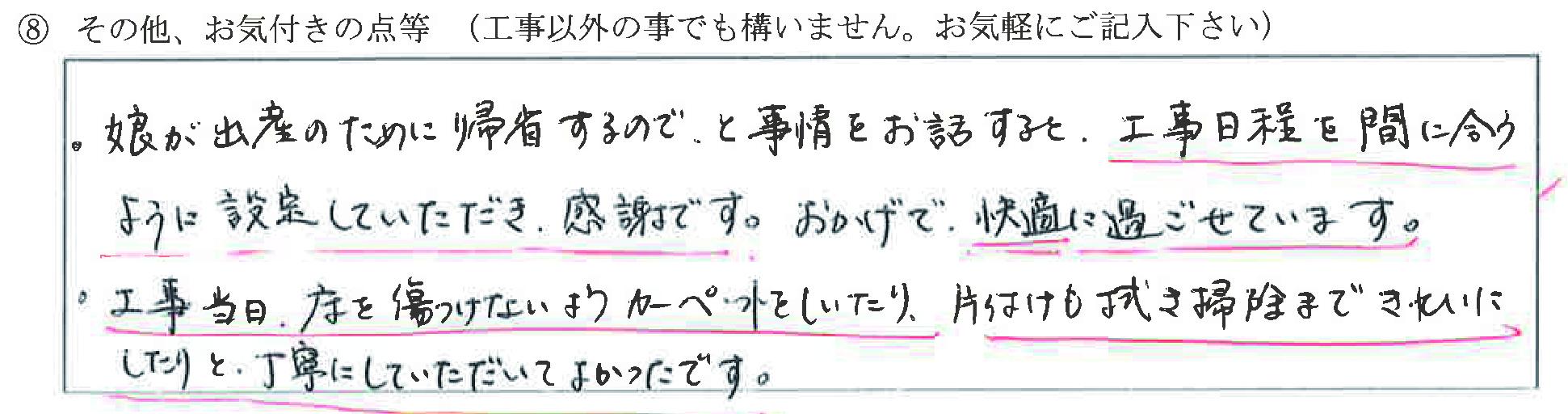 富山県富山市I様に頂いた洗面化粧台水栓取替工事・トイレ壁紙貼替工事についてのお気づきの点がありましたら、お聞かせ下さい。というご質問について「洗面化粧台水栓取替工事・トイレ壁紙貼替工事【  お喜びの声  】」というお声についての画像