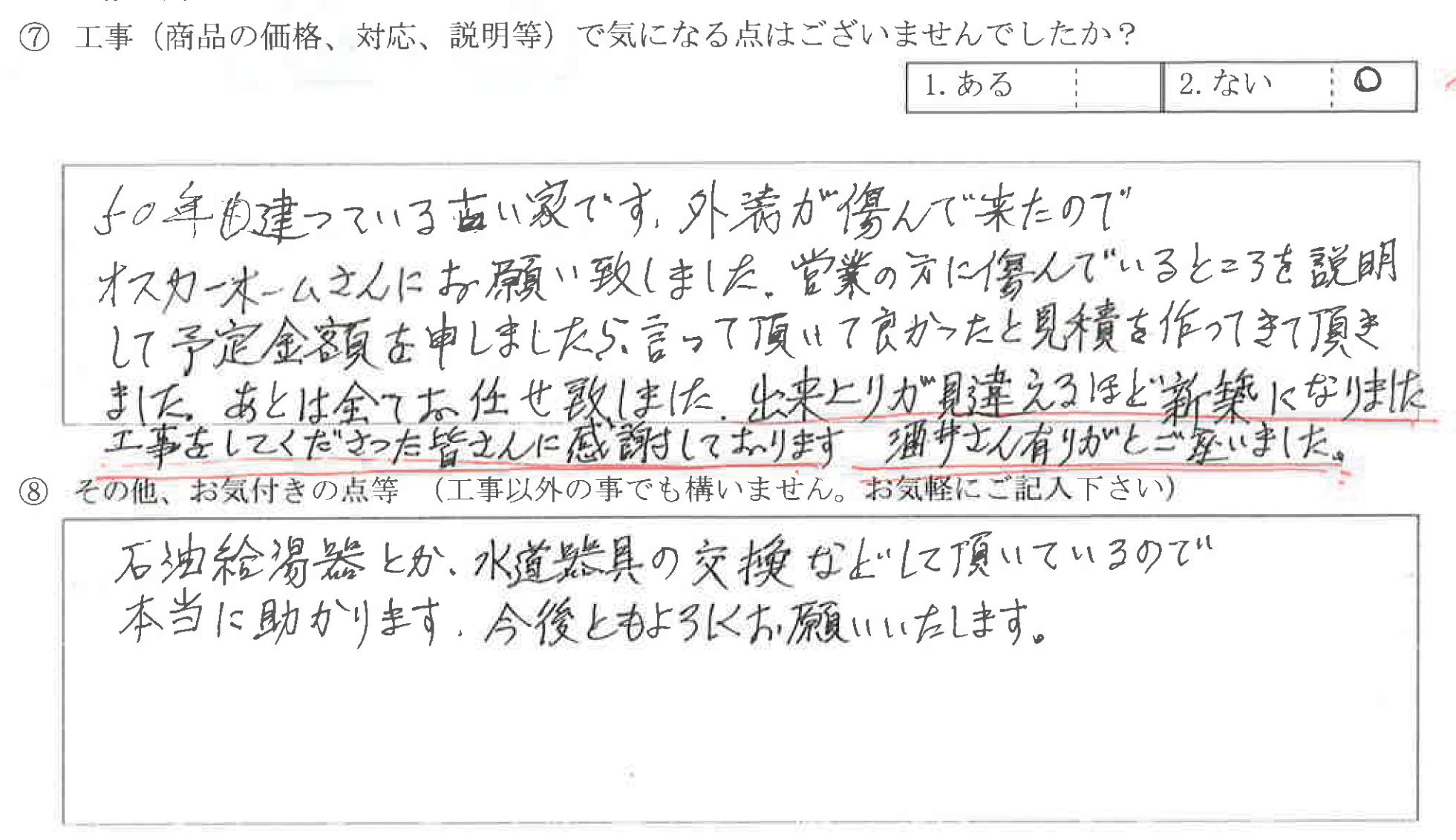 富山県中新川郡 O様に頂いた外壁板金重ね貼り工事についてのお気づきの点がありましたら、お聞かせ下さい。というご質問について「外壁板金重ね貼り工事【  お喜びの声  】」というお声についての画像