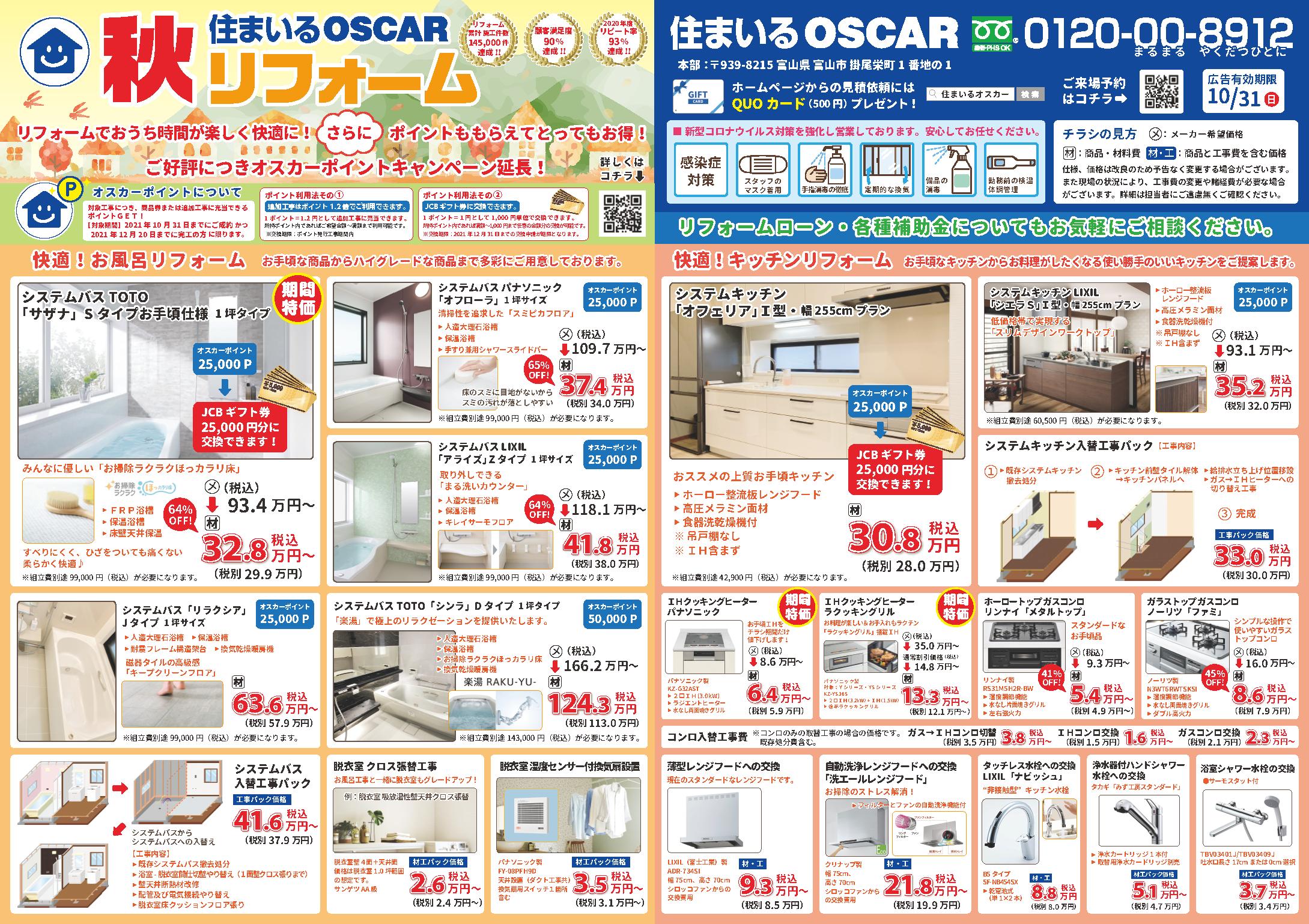 https://www.smile-oscar.jp/reform/wp-content/uploads/sites/2/2021/08/88f8ae0356ac1d843123d29e9543a6ad.png