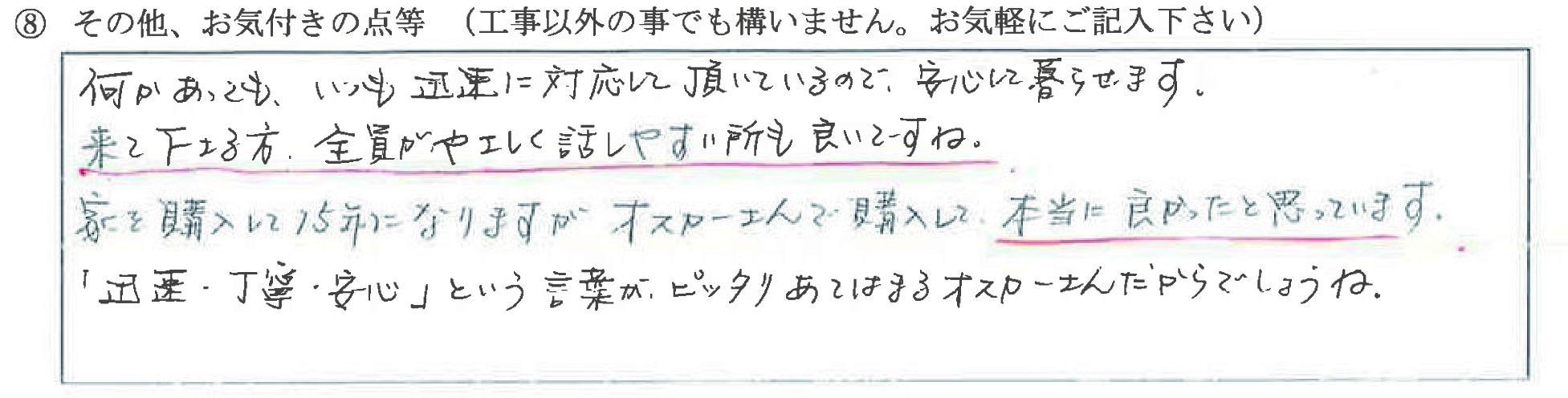 石川県金沢市 W様に頂いたトーションバー交換工事についてのお気づきの点がありましたら、お聞かせ下さい。というご質問について「トーションバー交換工事【  お喜びの声  】」というお声についての画像