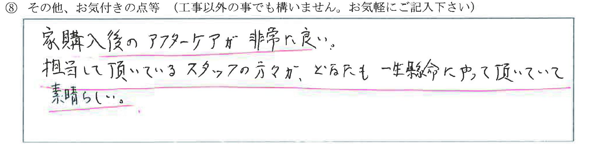 富山県南砺市 M様に頂いたフェンス修繕工事についてのお気づきの点がありましたら、お聞かせ下さい。というご質問について「雪害 フェンス修繕 工事【  お喜びの声  】」というお声についての画像