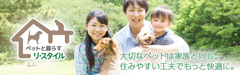 大切なペットは家族と同じ。住みやすい工夫でもっと快適に。