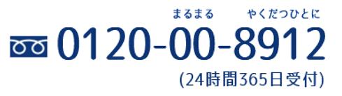 0120-00-8912