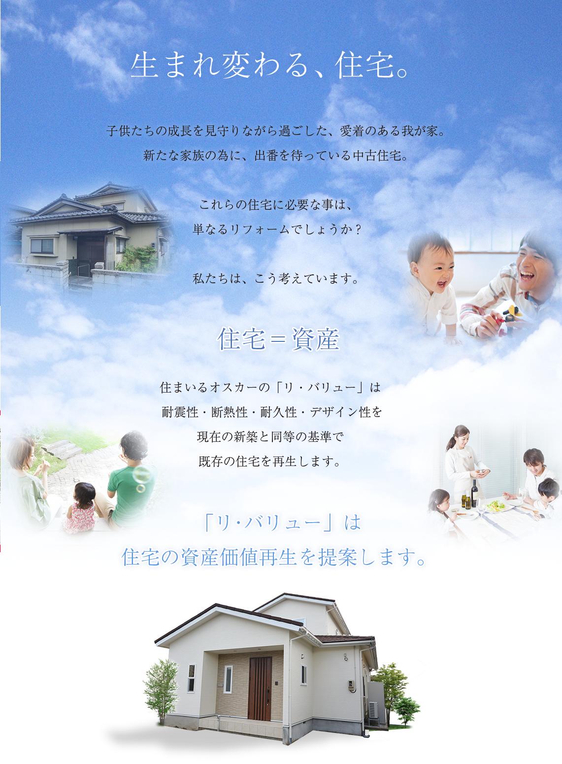 生まれ変わる、住宅。「リ・バリュー」は住宅の資産価値再生を提案します。